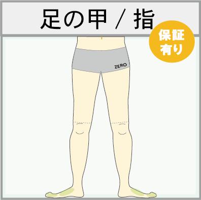 男性の足の甲脱毛と指脱毛