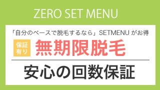 メンズ脱毛サロンゼロ心斎橋店のセット割引脱毛メニュー