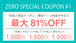 メンズ脱毛サロンゼロ心斎橋店のスペシャルクーポンメニュー