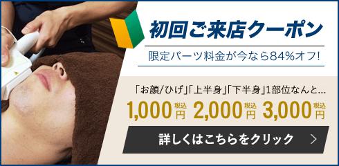 初回メンズ脱毛の価格はヒゲ脱毛1,000円・胸毛脱毛2,000円・すね脱毛3,000円