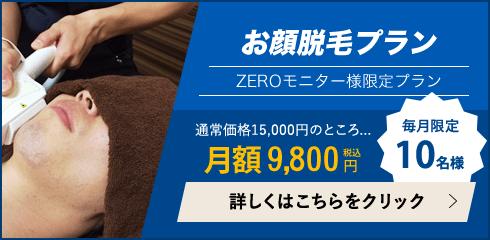 月額 ひげ脱毛プランは9,800円