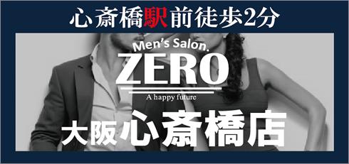 メンズ脱毛サロンゼロ大阪心斎橋店、大阪府大阪市中央区南船場3-11-27