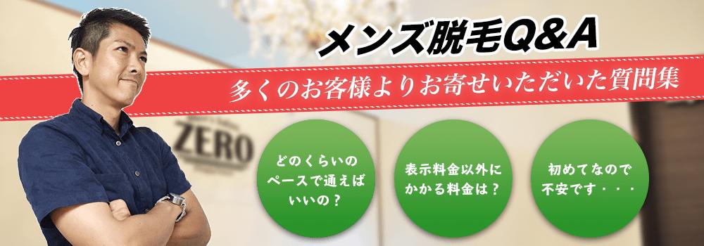北九州 小倉店でお客様からよく頂くメンズ脱毛質問集