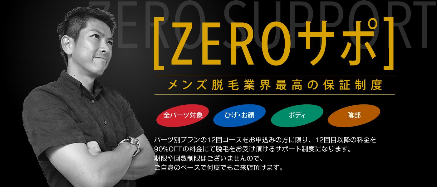 ZEROサポ