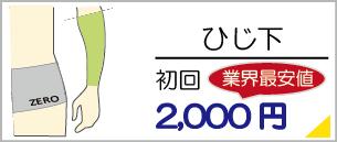 福岡県飯塚で腕脱毛は初回料金2,000円からご利用いただけます。