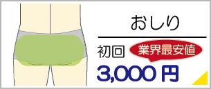 福岡県飯塚でおしり脱毛、けつ毛脱毛は初回料金3,000円からご利用いただけます。
