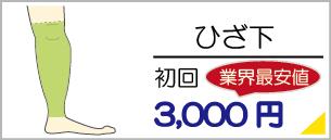 福岡県飯塚ですね脱毛は初回料金3,000円