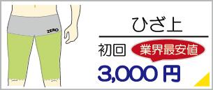 福岡県飯塚で太もも脱毛は初回料金3,000円からご利用いただけます。