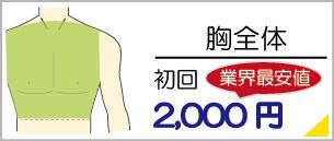 福岡県飯塚で胸毛脱毛は初回料金2,000円からご利用いただけます。