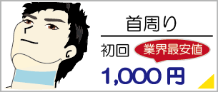 メンズ脱毛ゼロ難波 首脱毛、首周り脱毛、格安初回料金1,000円