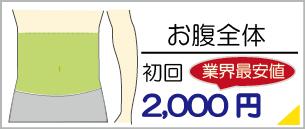 福岡県飯塚でお腹脱毛は初回料金2,000円からご利用いただけます。