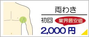 福岡県飯塚で両わき脱毛は初回料金2,000円からご利用いただけます。