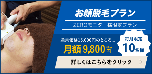 月額ひげ脱毛9,800円は男性脱毛専門ゼロ