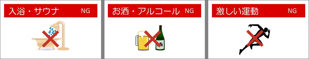 メンズ脱毛後の注意事項(アルコール摂取、飲酒、激しい運動、入浴、サウナ)