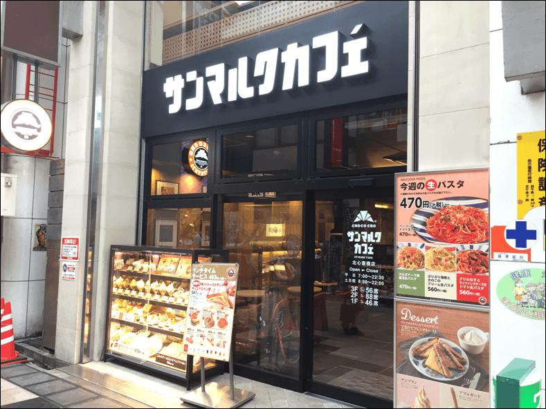 サンマルクカフェ北心斎橋店