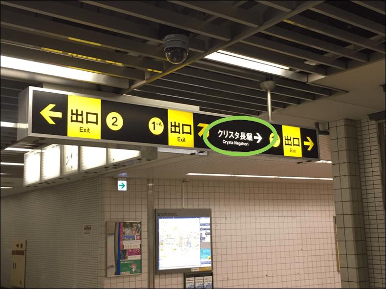 四ツ橋駅クリスタ長堀看板