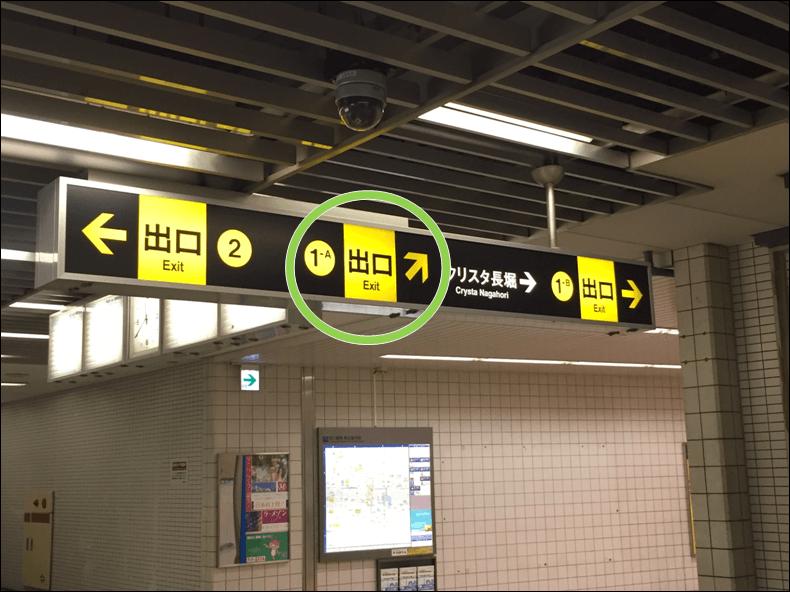 四ツ橋駅1-A出入口看板