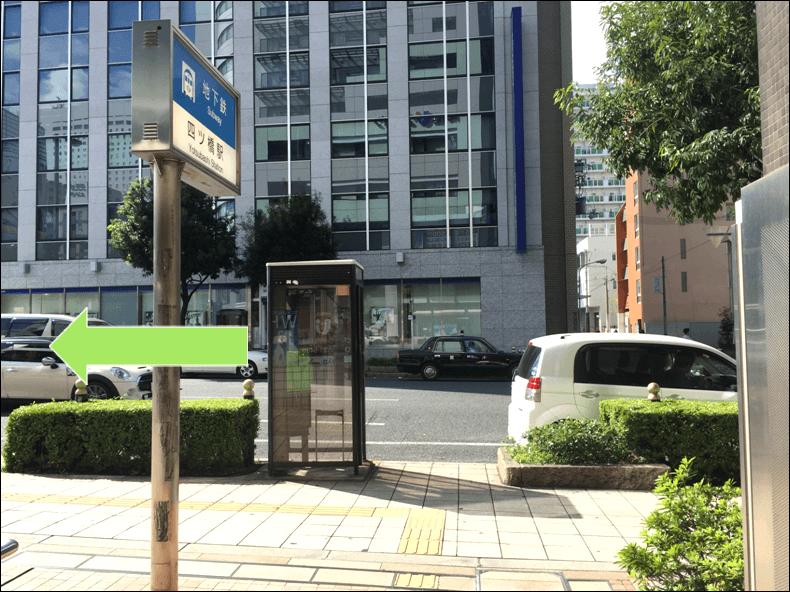 四ツ橋駅1-A出口正面