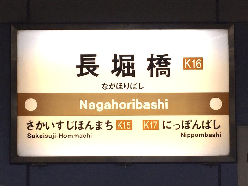 堺筋線長堀橋駅【天神橋筋六丁目~天下茶屋】