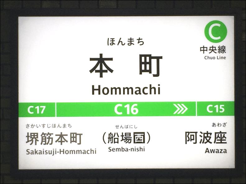大阪市営中央線本町駅【コスモスクエア~長田】