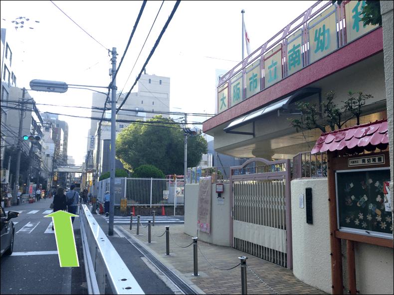 大阪市立南幼稚園
