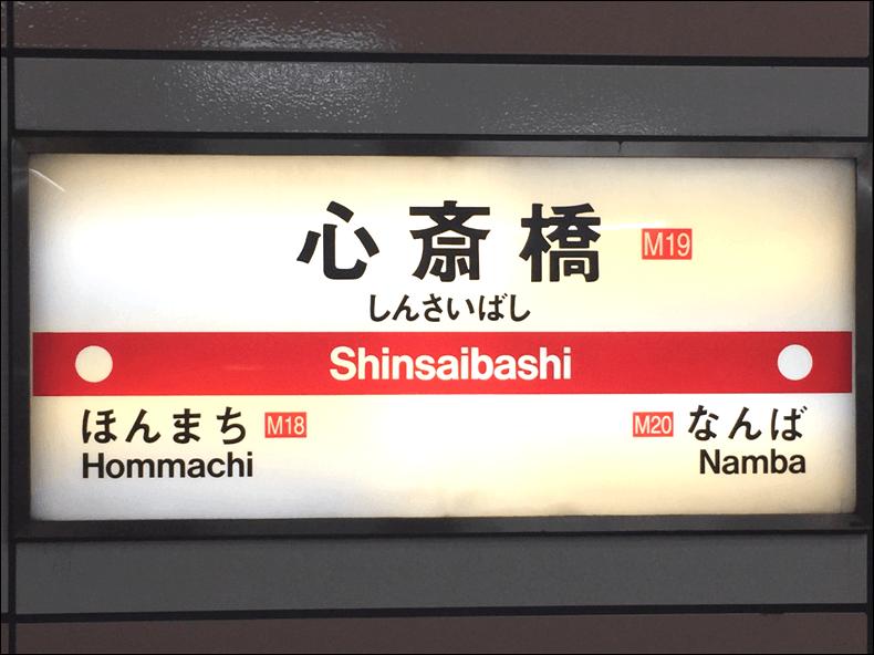 御堂筋線心斎橋駅【江坂~なかもず】