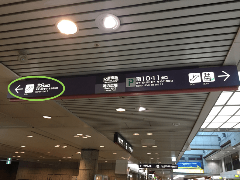 心斎橋駅北8番出入口