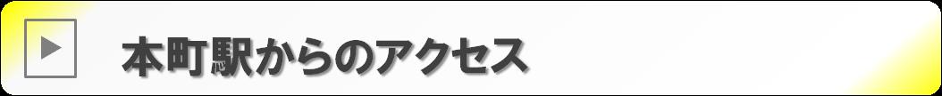 御堂筋線・中央線本町駅からメンズ脱毛サロンゼロ大阪心斎橋店へアクセス