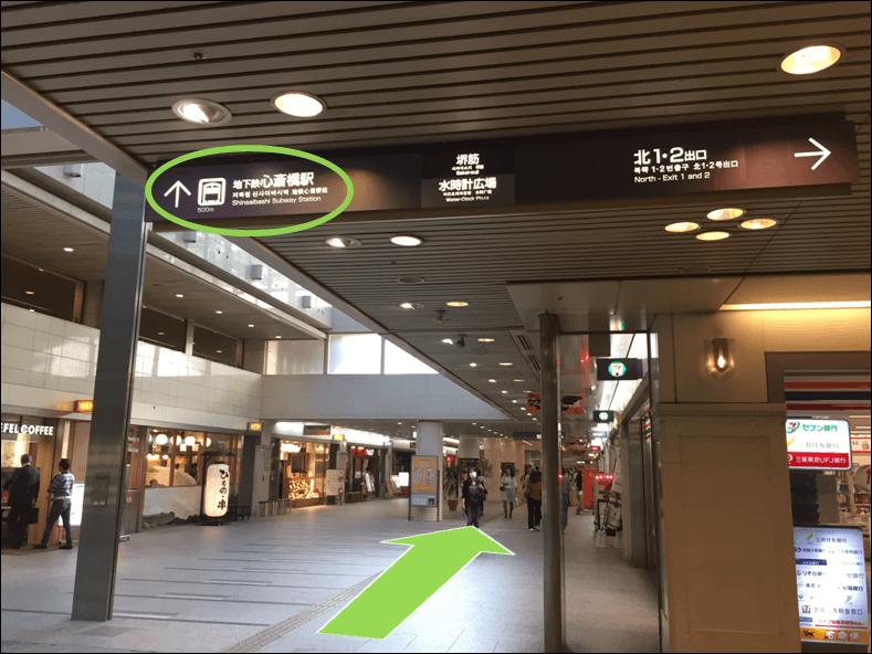 長堀橋駅北改札から水時計広場を心斎橋駅方向へ
