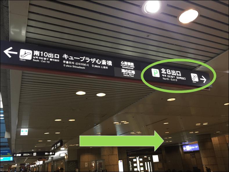 長堀駅方向から心斎橋北8番出入口