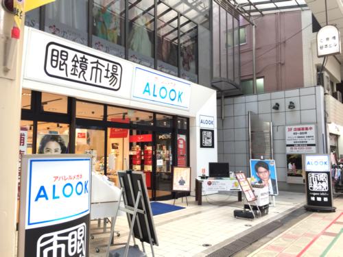 眼鏡市場/アルク北心斎橋店