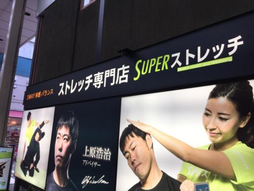 スーパーストレッチ心斎橋店