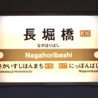長堀橋駅からメンズ脱毛ゼロ心斎橋まで徒歩7分