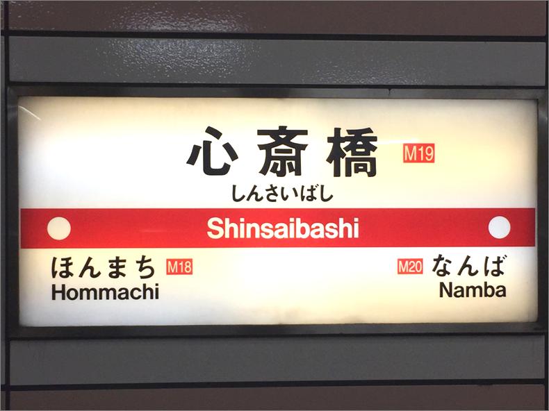 心斎橋駅はメンズ脱毛サロンゼロ心斎橋店の最寄り駅です
