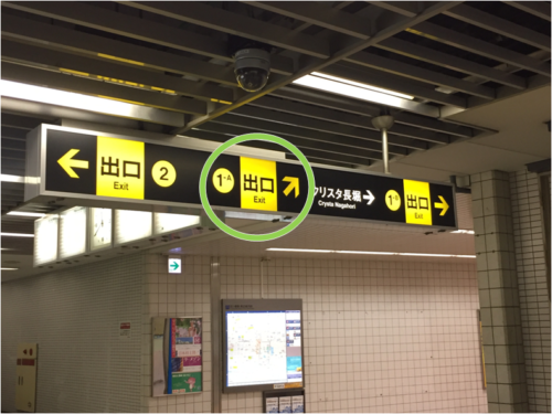 四ツ橋駅北改札1-A出入口