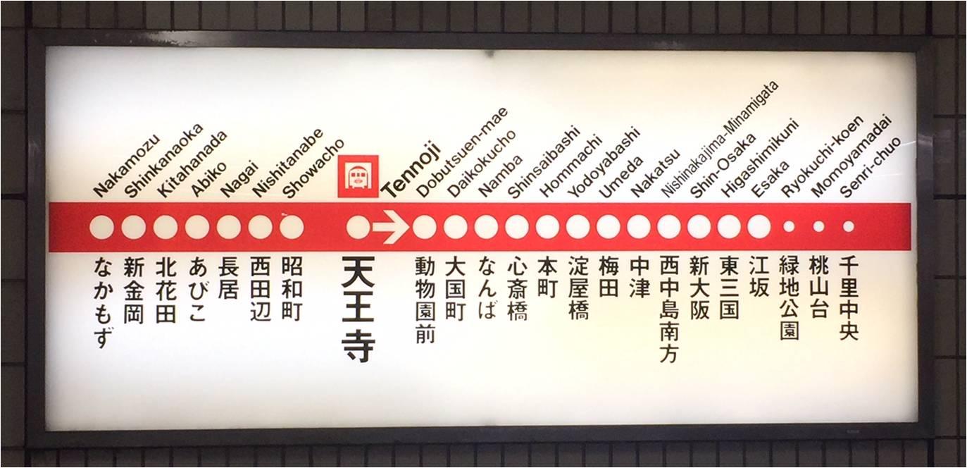 大阪天王寺からゼロまでの電車案内
