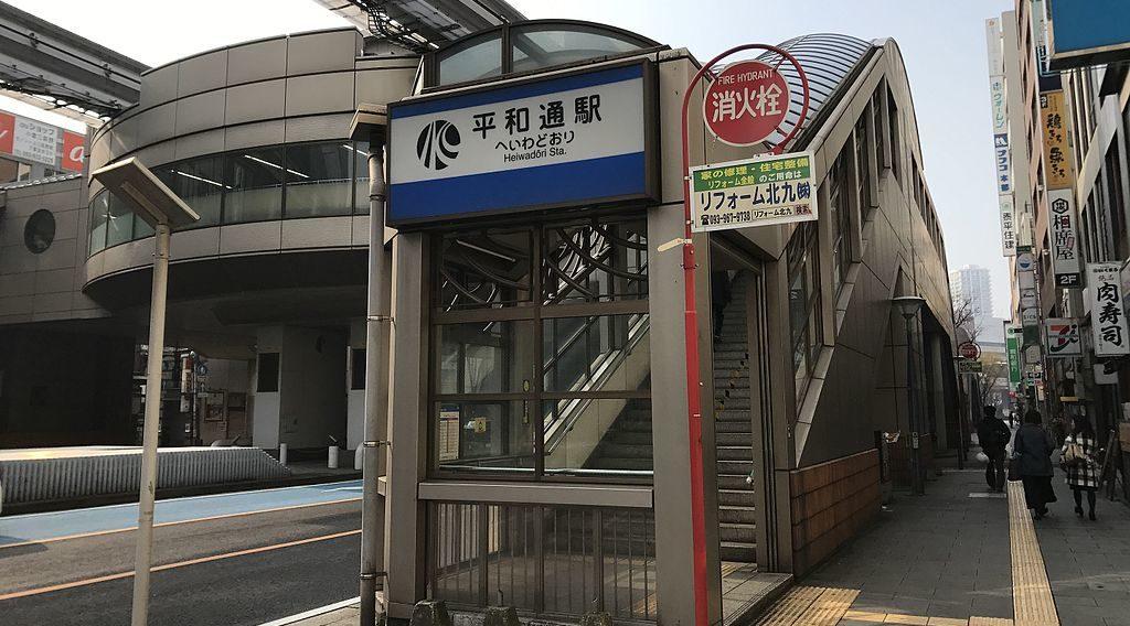 平和通駅からZERO小倉店の案内