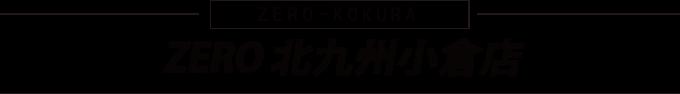 北九州小倉店のインスタグラム
