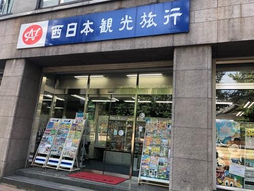 メンズ脱毛 小倉店道案内 「京町センターパーキングを右折すると西日本観光がみえます」