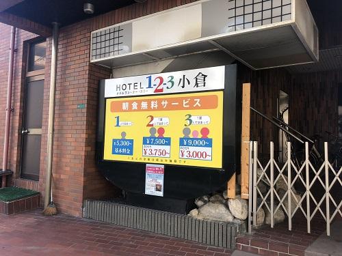 九州第一ホテルからメンズ脱毛小倉店