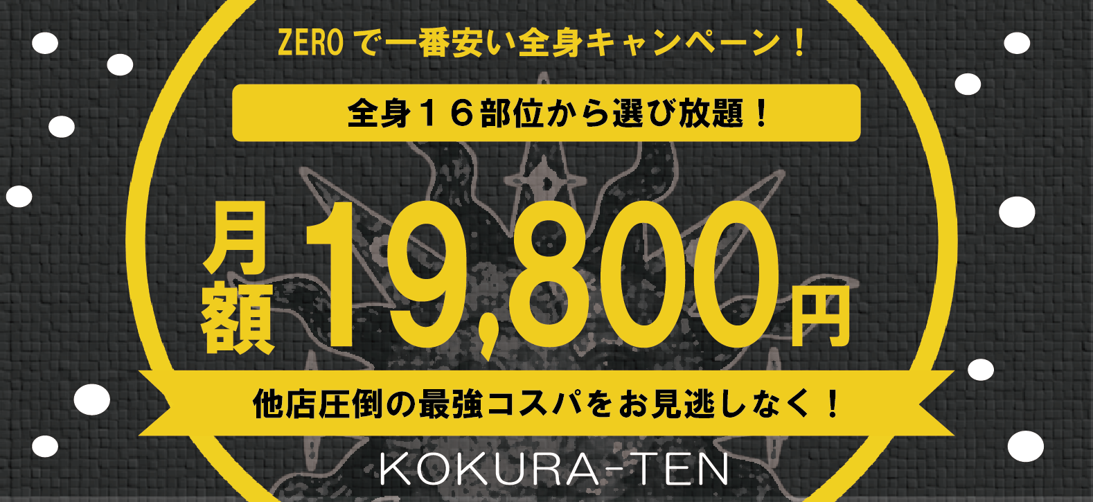 小倉店の全身脱毛キャンペーン価格は19,800円