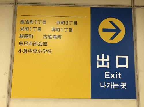 平和通駅出口案内-平和通駅からゼロ小倉