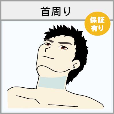 男性の首周り脱毛