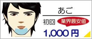 あご脱毛、あごひげ脱毛、業界最安値の初回料金1,000円、ヒゲ脱毛お顔脱毛部位