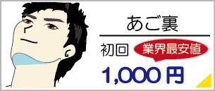 あご裏脱毛、あごひげ裏脱毛、業界最安値の初回料金1,000円ヒゲ脱毛お顔脱毛部位