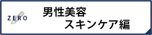 男性美容スキンケア編