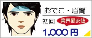 おでこ脱毛、眉間脱毛、業界最安値の初回料金1,000円、ヒゲ脱毛お顔脱毛部位