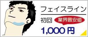フェイスライン脱毛、業界最安値の初回料金1,000円、ヒゲ脱毛お顔脱毛部位