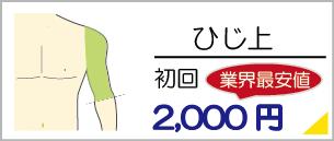 二の腕脱毛、ひじ上脱毛、安心低価格の初回料金2,000円、上半身脱毛、ボディ脱毛部位