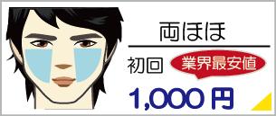 両ほほ脱毛、業界最安値の初回料金1,000円、ヒゲ脱毛お顔脱毛部位